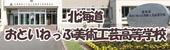 おといねっぷ美術工芸高等学校hp